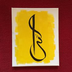 Made-to-order 8x10 acrylic painting of the Arabic word for God, Allah (say: UL-LUH).  This is one of my personal favorites in the Yellow and Black
