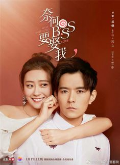 Romantic comedy, has a lot of plot twists, a really good watch though. Sometimes it seems as though too much is happening, but worth it for a happy ending. Well Intended Love (watched on Netflix). Romance Movies, Drama Movies, Web Drama, Drama Drama, Chines Drama, Big Twist, Ex Love, Netflix, Thai Drama