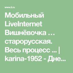 Мобильный LiveInternet Вишнёвочка … старорусская. Весь процесс ...   karina-1952 - Дневник karina-1952  