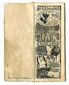 Лисенок Фу-Фу, книга первая