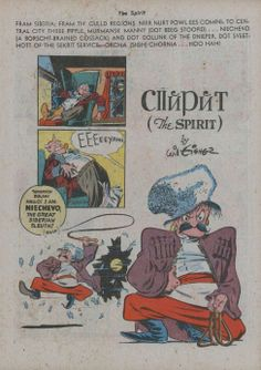 eisner Will Eisner, American Comics, Spirit, Baseball Cards, Adventure, Philadelphia, Watercolor, Art, Craft Art