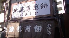 #japan#japon#travel#shop#noren