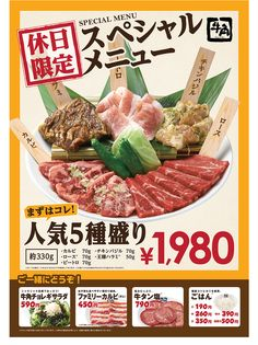 大皿焼肉セット 肉 オレンジ 限定 Food Poster Design, Menu Design, Food Design, Japanese Grocery, Japanese Menu, Korean Menu, Restaurant Poster, Menu Book, Food Branding