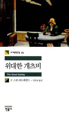 책으로 책하다 :: 소설 <위대한 개츠비>는 위대하지만, 소설 속 '개츠비'는?
