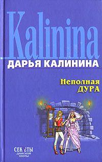 Неполная дура. Калинина Дарья Александровна, скачать книгу бесплатно СПИСОК http://modernlib.ru/books/kalinina_darya_aleksandrovna/