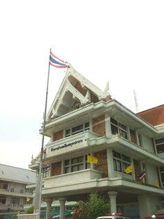 ที่ว่าการอำเภอเมืองสมุทรปราการ (Mueang Samut Prakan District Office) ใน สมุทรปราการ, สมุทรปราการ