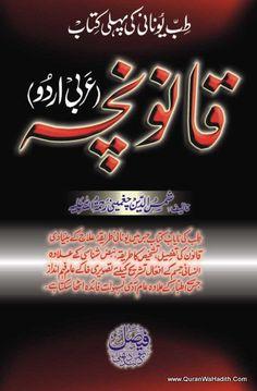 Qanooncha, قانونچہ, Tibb e Unani Ki Pehli Kitab, Arabi Urdu, Buy