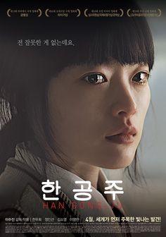 Han Gong-ju (한공주) Korean - Movie - Picture @ HanCinema :: The Korean Movie and Drama Database