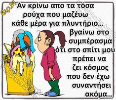 Funny Images, Funny Photos, Funny Greek Quotes, Funny Phrases, Clever Quotes, Just Kidding, Funny Pins, True Words, Funny Jokes