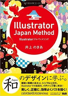 Amazon.co.jp: 【Amazon.co.jp限定】Illustratorジャパンメソッド〈井上のきあデザイン特製和柄折り紙付〉: 井上 のきあ: 本