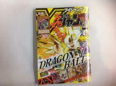 nthly-Magazine-V-JUMP-JAPAN-Mar-2015-Dragonball