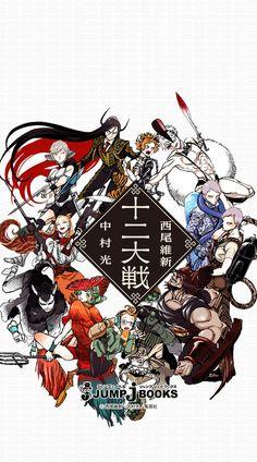 "Chinese Zodiac Readies to Rumble in ""Juuni Taisen"" TV Anime"