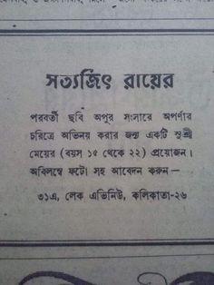Satyajit Ray, East Pakistan, Cute Couple Selfies, Cute Couples, Folk Art, Films, Cinema, Behance, Passion