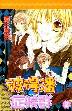 Peter Pan Syndrome #manga #shoujo #romantic