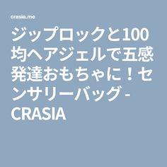 ジップロックと100均ヘアジェルで五感発達おもちゃに!センサリーバッグ - CRASIA