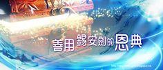 . 2010 - 2012 恩膏引擎全力開動!!: 善用錫安劍的恩典