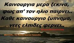 Kainourgia mera... Greek Quotes, Looking Back, Good Morning, Poems, Lyrics, Cards Against Humanity, Letters, Messages, Paracord