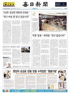 2013년 2월 2일 매일신문 1면