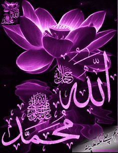 """Discover & share this """"Hum Chaley Makkah To Madinah"""" GIF with everyone you know. GIPHY is how you search, share, discover, and create GIFs. My Name Wallpaper, Islamic Wallpaper Hd, Quran Wallpaper, Galaxy Wallpaper, Islamic Images, Islamic Love Quotes, Islamic Pictures, Allah Calligraphy, Islamic Art Calligraphy"""