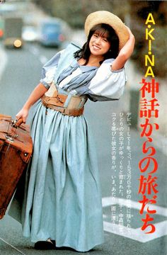 Nakamori Akina - 中森明菜