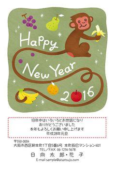 挨拶状ドットコムのキュート年賀状♪   色々な果物を独り占め、お気に入りはやはりバナナでしょうか?   #年賀状 #2016 #年賀はがき #デザイン #申年 #さる