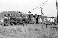 蒸気機関車写真集 Slnet 時の旅人 大夕張鉄道 蒸機百景