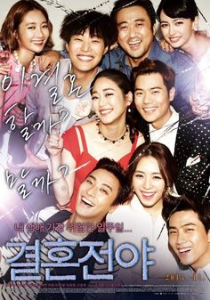 Marriage Blue, 2013 Official Movie Poster, starring Ok Taecyeon, 2PM