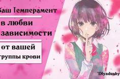 Ваш Темперамент в любви в зависимости от вашей группы крови !
