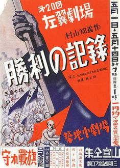 Poster from 1930s Japan -- Records of a Victory (Leftist Theater's 20th Performance, 1931)
