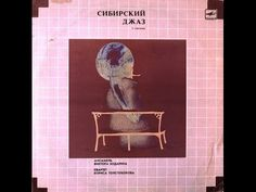 Siberian Jazz Vol. 2 (FULL ALBUM, free jazz / jazz fusion, Russia, USSR, 1988)