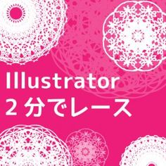 How to make lace fabric Web Design, Tool Design, Layout Design, Graphic Design, Photoshop Illustrator, Illustrator Tutorials, Artwork Design, Design Art, Affinity Designer