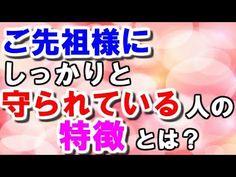 顔相(目・口・耳・鼻)で性格丸わかり!人相占い開運メイク☆よく当たる占い! - YouTube