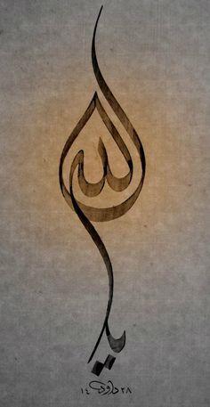 Ya Allah (O Allah) Calligraphy ? O Allah Originally found on: alyibnawi Arabic Calligraphy Art, Arabic Art, Calligraphy Alphabet, Caligraphy, Foto Blog, Islamic Art Pattern, Islamic Paintings, Islamic Wall Art, Tatoo Art