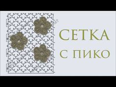 Сетка с пико для ирландского кружева Вяжем по шаблону Вяжем по схемам - YouTube