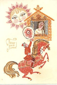 Soviet Postcards — by B. Russian Folk Art, Ukrainian Art, Vintage Magazine, Jugendstil Design, Web Design, 8th Of March, Old Postcards, Children's Book Illustration, Fantasy