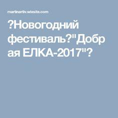 """❄Новогодний фестиваль🎄""""Добрая ЕЛКА-2017""""🎄"""