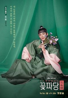 """[Photos] Character Posters Added for the Upcoming Korean Drama """"Flower Crew: Joseon Marriage Agency"""" @ HanCinema :: The Korean Movie and Drama Database Korean Celebrities, Korean Actors, Korean Drama Movies, Korean Dramas, Gong Seung Yeon, Flower Crew, Moonlight Drawn By Clouds, Korean Shows, Weightlifting Fairy"""