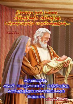 Tamil Bible, Bible Words, Prayer Quotes, God Jesus, Prayers, Prayer, Beans