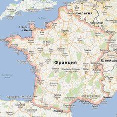 Подробная карта Франции на русском языке с городами, провинциями
