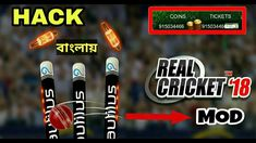12 Best Real Cricket 18 Hack 2019 Updated images