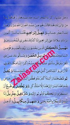 Quelques bienfaits du Karafil – Zal Asrar Get Well Soon Quotes, Black Magic Book, Ebook Pdf, Poems, Deen, Samba, Facebook, Crochet, Fashion