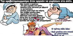 Funny Greek, Kai, Disney Characters, Fictional Characters, Funny Quotes, Comics, Funny Quites, Funny Qoutes, Humorous Quotes