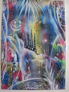 Fantasy Colour,size A6,using beeswax and iron and stylus,IMG 0433,done 2011.By Peter Chattaway.