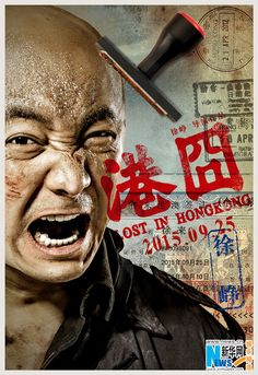 Lost in Hong Kong is an upcoming Chinese comedy film directed by Xu Zheng, starring Xu and Zhao Wei. This is Xu's second directorial feature, after the huge domestic hit Lost in Thailand which grossed over US$208 million.   http://www.chinaentertainmentnews.com/2015/07/new-posters-from-lost-in-hong-kong.html