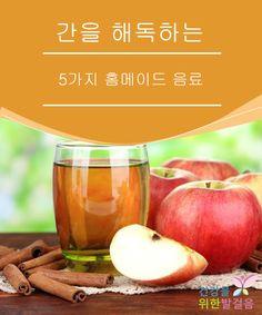 간을 해독하는 5가지 홈메이드 음료  간을 건강하고 제 기능을 할 수 있도록 유지하기 위해, 정화 및 해독을 하는데 도움이 되는 천연 식품 및 음료를 섭취하는 것은 권할 만 하다.