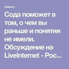 Сода поможет в том, о чем вы раньше и понятия не имели. Обсуждение на LiveInternet - Российский Сервис Онлайн-Дневников