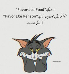 Urdu Funny Poetry, Funny Quotes In Urdu, Funny Attitude Quotes, Love Quotes Poetry, Best Lyrics Quotes, Funny Girl Quotes, Funny Quotes For Teens, Cute Love Quotes, Girly Quotes