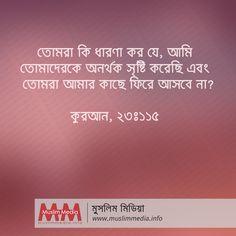 মুসলিম মিডিয়া  #MuslimMedia  www.muslimmedia.info