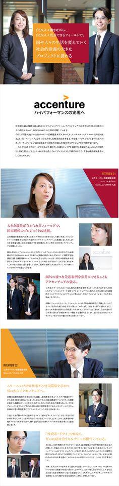 アクセンチュア株式会社/テクノロジーコンサルタント、システムコンサルタント ※コンサルタント未経験者も歓迎の求人PR - 転職ならDODA(デューダ)