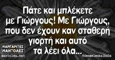 Greek Memes, Funny Greek Quotes, Funny Picture Quotes, Funny Quotes, Jokes Quotes, Life Quotes, Favorite Quotes, Best Quotes, Clever Quotes
